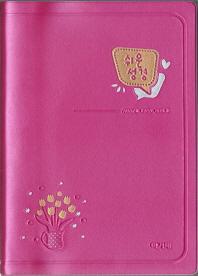 아가페 쉬운성경(특미니)(핫핑크)(단본)(비닐)(색인)(무지퍼)