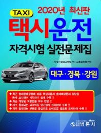 택시운전 자격시험 실전문제집(대구, 경북, 강원)(2020)