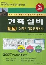 건축설비(2007)