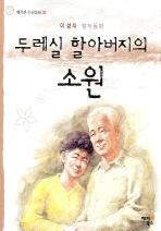 두레실 할아버지의 소원
