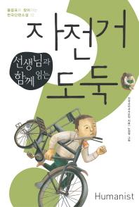 선생님과 함께 읽는 자전거 도둑