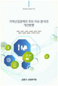 지역산업정책의 주요 이슈 분석과 개선방향