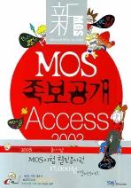 MOS 족보공개 ACCESS 2003