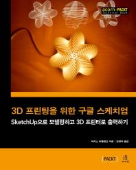 3D 프린팅을 위한 구글 스케치업