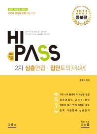 하이패스 2차 심층면접 집단토의(자기소개서)(2021)