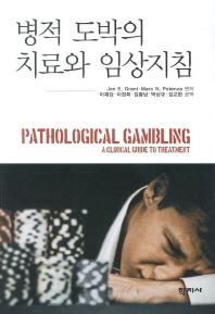 병적 도박의 치료와 임상지침