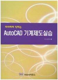 AutoCAD 기계제도실습