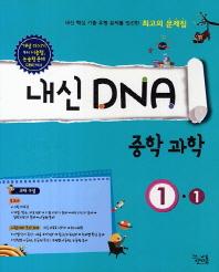 내신 DNA 중학 과학 1-1(2016)