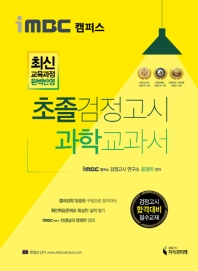 iMBC 캠퍼스 초졸 검정고시 과학 교과서