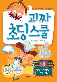 괴짜 초딩스쿨. 8: 영양사 선생님의 비밀 암호