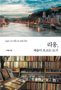 리옹, 예술이 흐르는 도시