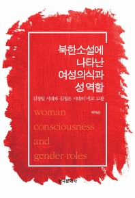 북한소설에 나타난 여성의식과 성 역할