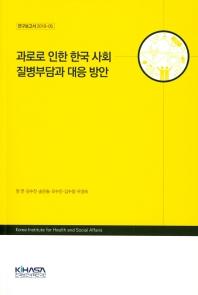 과로로 인한 한국 사회 질병부담과 대응 방안