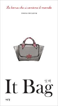 잇 백(It Bag)