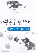 애완동물 관리사(관계법규)