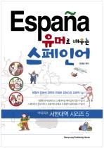 유머로 배우는 스페인어