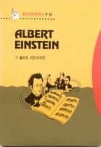앨버트 아인슈타인(영한대역문고 31)