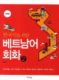 한국인을 위한 베트남어 회화. 2