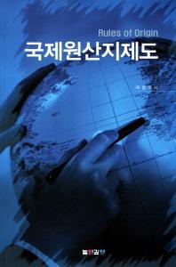 국제원산지제도