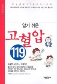 알기쉬운 고혈압 119