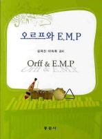 오르프와 E. M. P