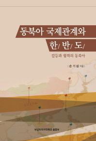 동북아 국제관계와 한반도