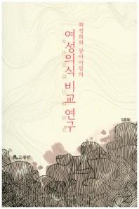 최정희와 장아이링의 여성의식 비교 연구