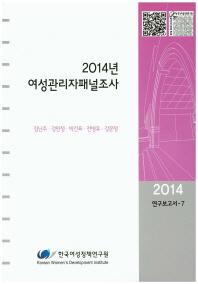 2014년 여성관리자패널조사