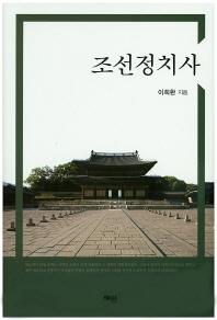조선정치사