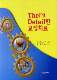 The(더) Detail(디테일)한 교정치료