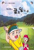 독고탁의 골프일기 1