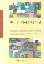 한국의 역사기념시설