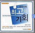 한국사회 최고의 기회(CD)