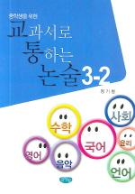 중학생을 위한 교과서로 통하는 논술 3-2