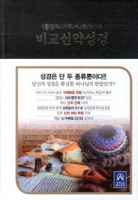 비교 신약성경(검정)(흠정역)(개역)(KJB)(NIV)
