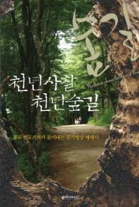 천년사찰 천년숲길