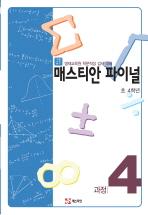 영재교육원 학문적성 검사 대비 매스티안 파이널 과정 4(초 4학년)