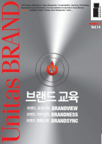 유니타스 브랜드 Vol. 14: 브랜드 교육