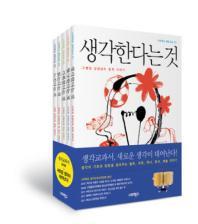 생각교과서 너머학교 열린교실 시리즈 세트(생각교과서 가이드북 포함)