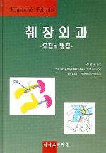 췌장 외과 (요점과 맹점)