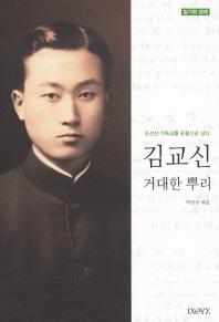 김교신: 거대한 뿌리