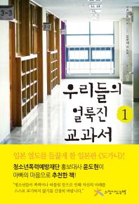우리들의 얼룩진 교과서. 1