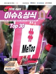 최신 이슈 & 상식(2018년 4월호 제134호)