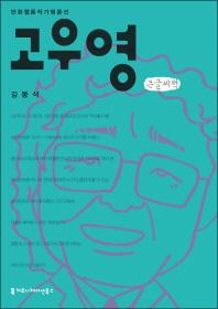 고우영(큰글씨책)
