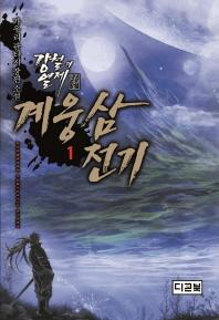 강철의 열제 외전: 계웅삼전기. 1