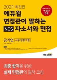 에듀윌 면접관이 말하는 NCS 자소서와 면접 공기업(사무 행정 직렬)(2021)