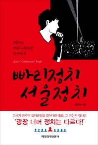 빠리정치 서울정치
