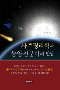 사주명리학과 동양천문학의 만남