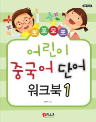 뽀포모포 어린이 중국어 단어 워크북. 1