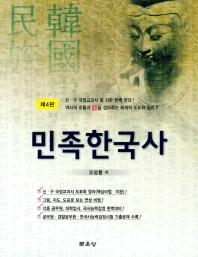 민족 한국사